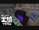 ゆっくり工魔クラフトS5 Part22【minecraft1.10.2】0138