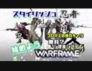始めようWarframeスタイリッシュ宇宙忍者 ゆっくりゲーム紹介