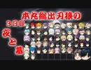 【刀剣乱舞】本丸総出で刃狼 パート30(3