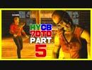 【7DTD】ハヤさんコバさんゾンゾン生活 Part.5 「ゾンビ」