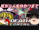 【DEATH COMING】死神見習い候補始めましたpart2【ゆっくり実況】