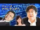 【須田慎一郎】ニュースアウトサイダー 20171111【阿比留瑠比】