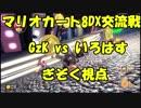【マリオカート8DX交流戦】GzK vs いろはす【ぎぞく視点】