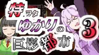 特ヲタゆかりの巨影都市 Vol.3【VOICEROID実況】