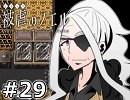 【被虐のノエル】これは少女の復讐譚【実況】29(Season6-1)