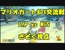 【マリオカート8DX交流戦】LnP vs NiS【ぎぞく視点】