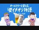 【おそ松】SUNTORY × おそ松さん All-Free 【トド松】