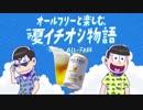【カラ松】SUNTORY × おそ松さん All-Free【十四松】