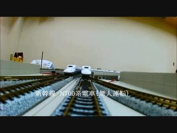 新幹線 N700系電車を2列車並列で...