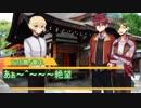 【刀剣乱舞】KP鶴と古備前がガンバルはなひらり⑤【TRPG】