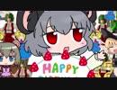 【☆誕生日☆】 ハッピーバースデーNYN姉貴 【★おめでとう★】