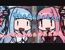 第36位:【VOICEROID劇場】葵ちゃんはお年頃【ギャグ】 thumbnail