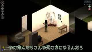 【Project Zomboid】新・マキと茜と時々ゾンビ(ずん子パート) #11