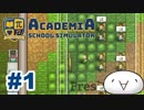 【Academia : School Simulator】一緒に学ぼう!饅頭学園01【ゆっくり実況】