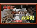 【ゆっくり実況】とりあえず石炭10万個集めるマインクラフト#90【Minecraft
