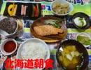 和の心~北海道風朝食