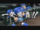 【日刊】\横浜優勝/パワプロ2016ペナント監督記【2017/5/18広島戦】