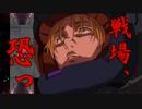 【初心者TRPG】機動戦士ガンダムTRPG パートⅢ(最終回)