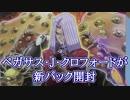 【遊戯王】ペガサス・J・クロフォードが新パックを開封【声マネ】