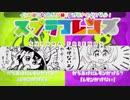 【Splatoon2】【実況】レモンかけるかけない派フェス part18