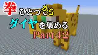 【Minecraft】拳ひとつでダイヤを集める Part42【ゆっくり実況】