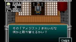 【旧約・女神転生I・II】初見実況プレイ62