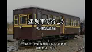迷列車で行こう【軽便鉄道編】 第5回「数奇な運命を辿った気動車」