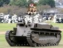 【VIPRPG】 三馬鹿が戦車でやって来る