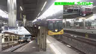 不思議列車で行こう特別編「京阪プレミアムカーに賭ける思い」