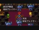 クロノトリガー初見実況動画をプロノトリガラーが副音声解説【#26】