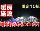 【韓国平昌五輪に超特等席が出現】 限定10組だけの特別室!