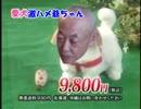 愛犬ロボ 「激ハメ爺ちゃん」