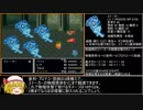 【ゆっくり実況】FF5低レベルABP0アイテム禁止縛り part21
