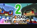 【Scrap Mechanic】ウナきりスクめか-02【東北きりたん&音街ウナ】