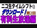 【2017ver.】ニコ生有料生放送タイムシフトダウンロード(配布あり)