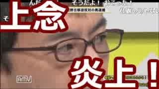 上念が視聴者にマジギレ!川崎国のヘイト規制に賛成で大炎上!