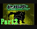 ポケットモンスターベガ を実況プレイ Part2