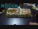 【ととまる屋】開封&対戦!プレミアム7デッキ【対戦動画】