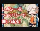 【MTG】ARIAシスターズと行くMO紀行【CeVIO】