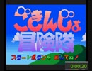 ごきんじょ冒険隊_RTA_2:30:39_Part1/3【無編集版】