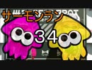 【スプラトゥーン2】イカちゃんの可愛さは超マンメンミ!34【ゆっくり】