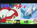 【ポケモンSM】ラティラティダブルゼット! #02【1968~】