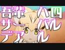 吾輩ハサーバルデアル四 thumbnail