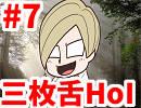 【副音声】三枚舌HoI~取材編~part7【生声解説】