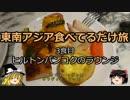 第29位:【ゆっくり】東南アジア食べてるだけ旅 3食目 ヒルトンバンコクラウンジ