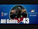 第90位:【黄金期】 ベルギー代表 2018W杯 欧州予選全ゴール thumbnail
