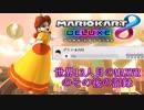 【MK8DX】VR99999デイジーお姉様とLet's run part10