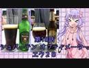 第14位:ゆかりさんがゆっくりとビールを飲む 第18話 SPATEN Optimator & EKU28