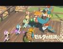 【実況】新たな冒険へ!ゼルダの伝説 ブレスオブザワイルド ぱーと82