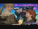 【クロニクル】リターン・トゥ・イヴァリース #1【FF14 英雄の帰還】
